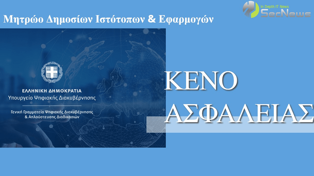 Kενό ασφαλείας σε ιστοσελίδα του Υπουργείου Ψηφιακής Διακυβέρνησης