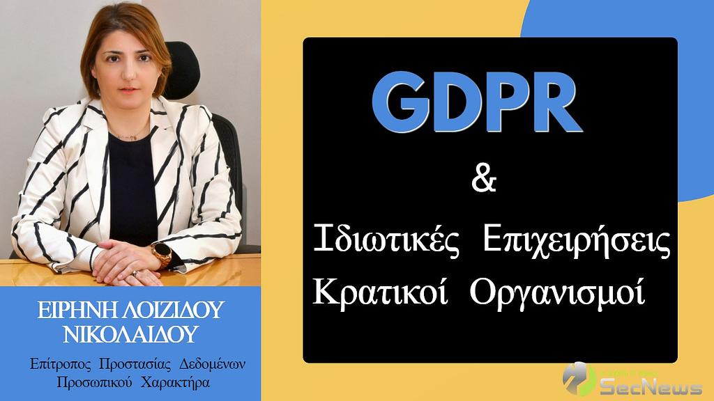 Επίτροπος Ειρήνη Λοϊζίδου Νικολαΐδου: GDPR & Επιχειρήσεις, COVID-19, Τηλεργασία