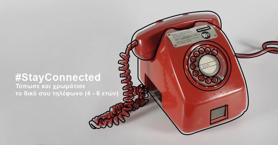 Μουσείο Τηλεπικοινωνιών Ομίλου