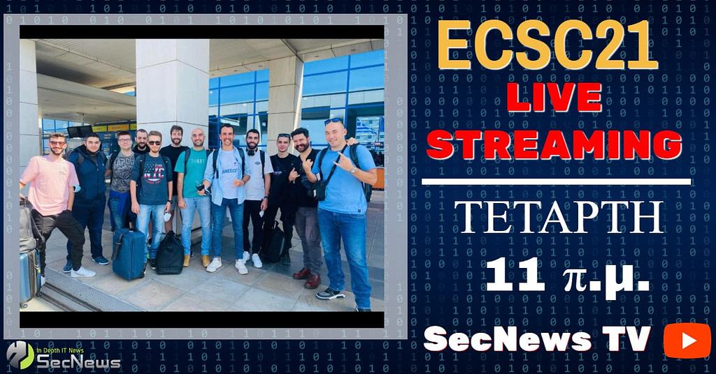 ECSC21: Τετάρτη στις 11 π.μ. LIVE από την Πράγα στο SecNews TV!