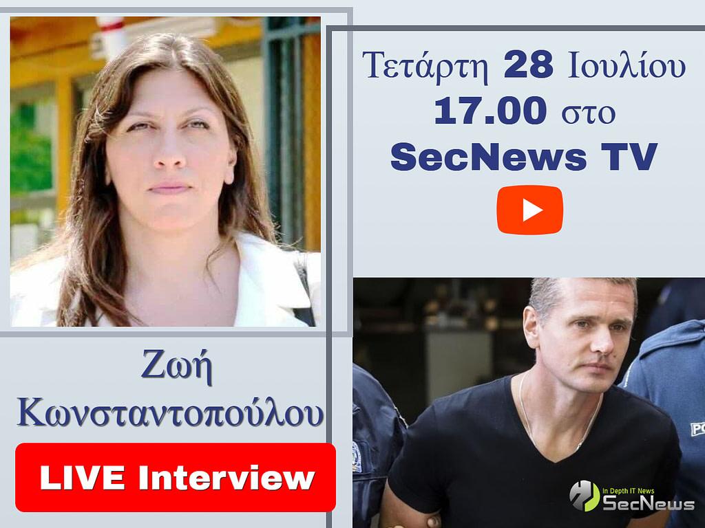 Mr Bitcoin Alexander Vinnik: Η Κωνσταντοπούλου 28 Ιουλίου στο SecNews