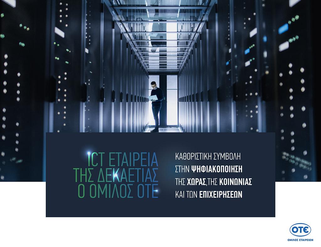 """""""ΙCT Company of the Decade"""", o Όμιλος ΟΤΕ"""