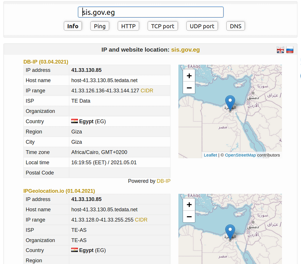 State Information Service of Egypt Hacking επίθεση State Information Service of Egypt Hacking επίθεση