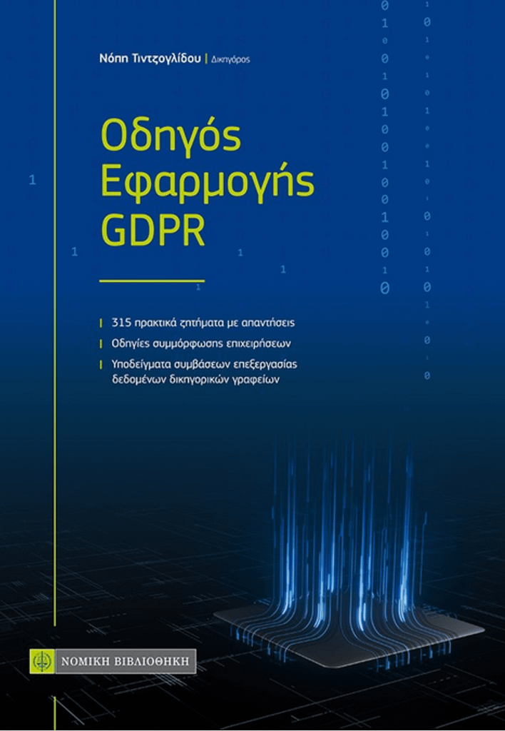 Οδηγός εφαρμογής GDPR: Χρήσιμο εργαλείο στα χέρια νομικών και DPO