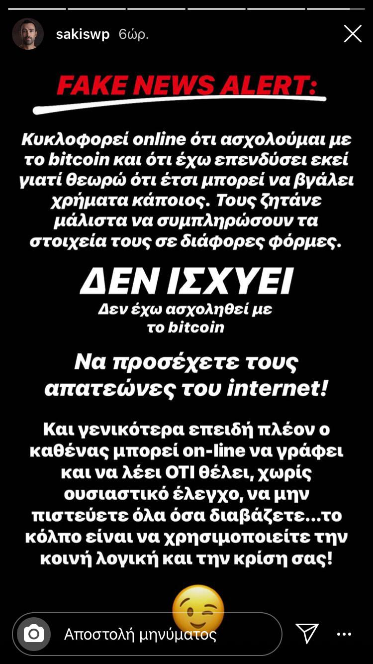 Ο Σάκης Τανιμανίδης χρησιμοποιείται από απατεώνες για online απάτες με bitcoin!