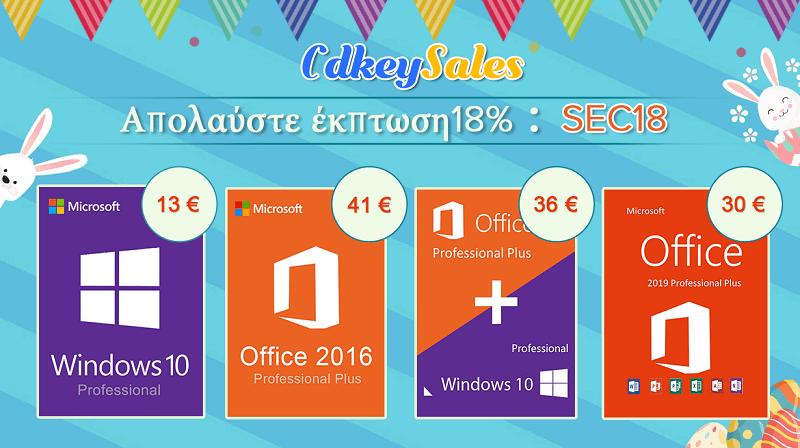 80% έκπτωση σε Windows 10 (€13) και Office (€16)