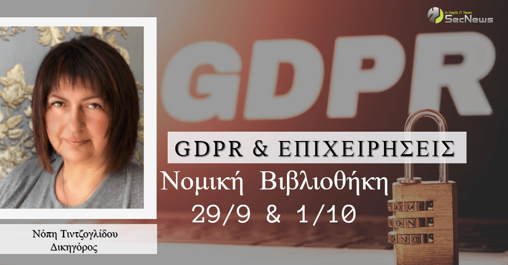 GDPR & ΕΠΙΧΕΙΡΗΣΕΙΣ σεμινάριο από τη Νομική Βιβλιοθήκη 29/9 & 1/10